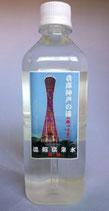 兵庫 神戸の湯 みっくす 10倍濃縮温泉水