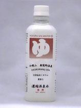 奥熊野温泉 3倍濃縮温泉水(OKUKUMANO SPA)