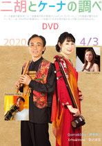 二胡とケーナの調べライブ動画 DVD