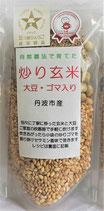 商品名 焙煎ミックス 玄米・大豆・ゴマ