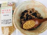 焙煎ミックス 玄米・黒豆・ゴマ