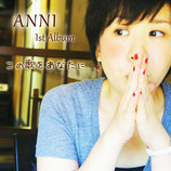 ANNI 1st Album~この歌をあなたに~