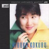 JVC XRCD Hiroko Kokubu pure heart neu sealed XRCD 0009-2