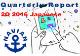 RF Devices / Modules For Cellular Terminal Quarterly Market Report 2Q2016 Japanese Version