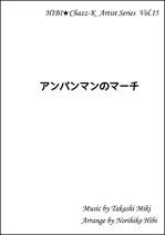 商品名 アンパンマンのマーチ【PDF】