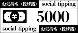 商品名 投げ銭(お気持ち)5000円