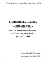 CHANSON DES JUMELLS~双子姉妹の歌~from 「Les Demoiselles de Rochefort」~「ロシュフォールの恋人たち」for サックス二重奏
