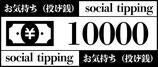 商品名 投げ銭(お気持ち)10000円