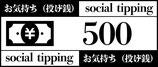商品名 投げ銭(お気持ち)500円