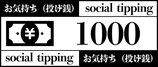 商品名 投げ銭(お気持ち)1000円