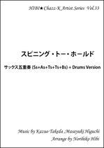 商品名 スピニング・トー・ホールド【PDF】