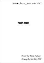 商品名 情熱大陸【PDF】