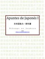 Apuntes de Japonés I - 2014