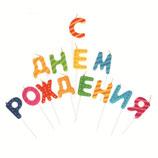 """AO1 Набор свечей """"С днем рождения"""" буквы цветное ассорти"""