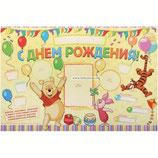 """00 Плакат """"С Днем Рождения"""", Винни и его друзья, 60х40 см"""