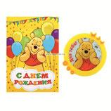 """Открытка с магнитом-рамкой """"С Днем Рождения. Для тебя!"""", Винни и его друзья"""