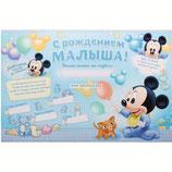 """00 Плакат """"С рождением малыша"""", Микки Маус, 60х40 см"""