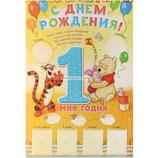 """00 Плакат """"Мне 1 годик"""", Винни и его друзья, 60х40 см"""