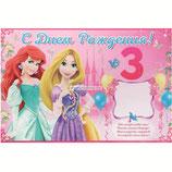 """00 Плакат """"С Днем Рождения - 3 года"""", Принцессы, 60х40 см"""
