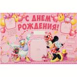 "00 Плакат ""С Днем Рождения"", Минни Маус, 60х40 см"