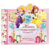"""01 Блокнот для записей """"Книга пожеланий"""", Принцессы, 24 листа"""