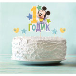 """A0 Украшение для торта """"1 годик"""" Малыш Микки (набор топпер+ 4 шпажки)"""