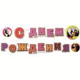 """Гирлянда-буквы """"Маша и Медведь"""" 220см"""