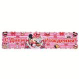"Гирлянда ""С Днем Рождения!"", Минни Маус, банер 100 см"