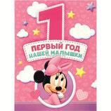 """Плакат в папке """"Первый год нашей малышки"""" с наклейками, Малышка Минни"""