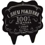 AO1 Свеча для торта «С Днём Рождения, 100% мужчина самый лучший на свете», 10×10 см