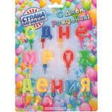 """A03 Свечи для торта """"С днем рождения"""", буквы, воск, ассорти"""
