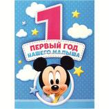 """Плакат в папке """"Первый год нашего малыша"""" с наклейками, Малыш Микки"""
