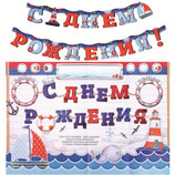 """Гирлянда на люверсах с плакатом """"С Днем Рождения"""", Морская коллекция"""