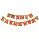 """Гирлянда """"С Днем рождения!"""", Винни и его друзья, на люверсах, 226см"""