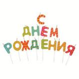 """AO1 Набор свечей """"С днем рождения"""" буквы яркое ассорти"""