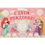"""00 Плакат """"С Днем Рождения"""", Принцессы, 60х40 см"""