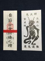 星祭りご祈祷(紙札・悪鬼退散札)