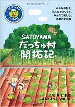 商品名:SATOYAMAだっちゅ村開拓記