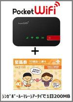シンガポール・マレーシア・タイ用WiFiルーター+SIMセット