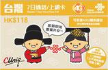 台湾 短期渡航者用データ通信SIMカード