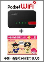 中国・香港用WiFiルーター+SIMセット
