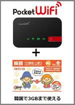 韓国用WiFiルーター+SIMセット