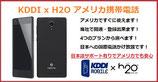 アメリカ携帯電話セット(Priori 3 LTE USA Ver+KDDI x H2O SIM SET)