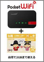 台湾用WiFiルーター+SIMセット
