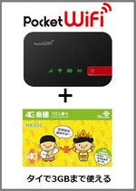 タイ用WiFiルーター+SIMセット