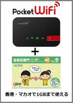 香港・マカオ用WiFiルーター+SIMセット