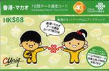 マカオ/香港データ 3G/4G 7日/1GBプリペイドデータSIMカード