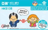 アジア周遊データ 3G/4G 8日/2GBプリペイドデータSIMカード