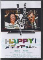 商品名  DVD「 Happyメディアな人々」