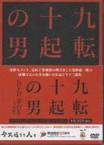 商品名 DVD-BOX 三枚組「九転十起の男」三作品
